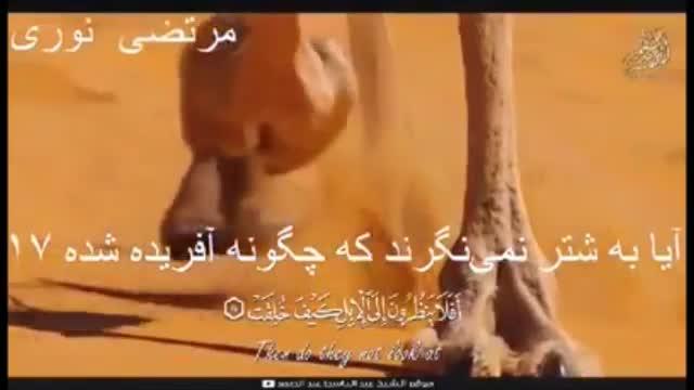 تلاوت و ترجمه تعدادی از آیات  فوق العاده زیبای سوره مبارکه  الغاشیه با تلاوت رویای عبد الباسط