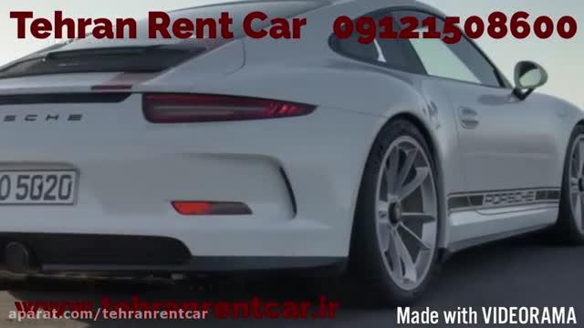 اجاره ماشین در تهران، اجاره خودرو، 09123585828