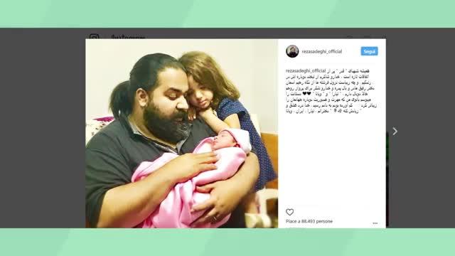 رضا صادقی دوباره پدر شد- Reza Sadeghi