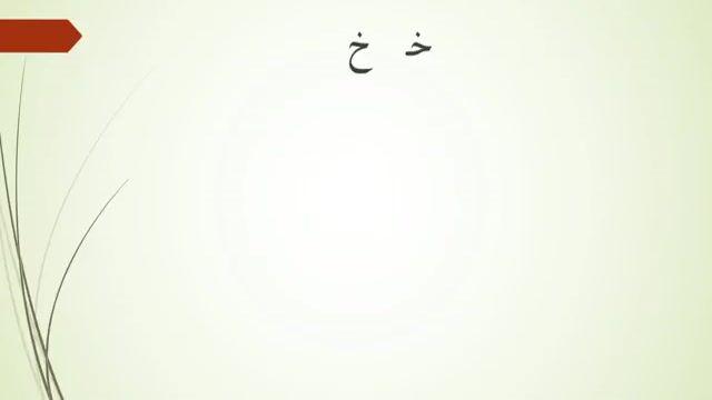 Alphabet in Farsi Dari language - #2 الفبا در زبان فارسی دری