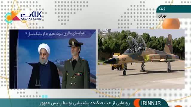 به پرواز درآمدن نخستین جنگنده ایرانی با نام