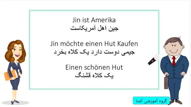 آموزش آلمانی | مکالمه آلمانی 17 | Amozesh almani