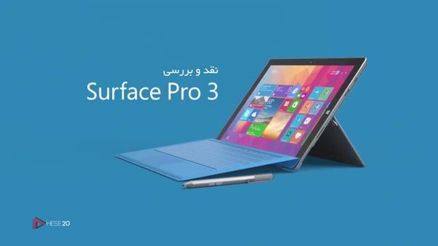 نقد و بررسی ویدیویی تبلت Microsoft Surface Pro 3
