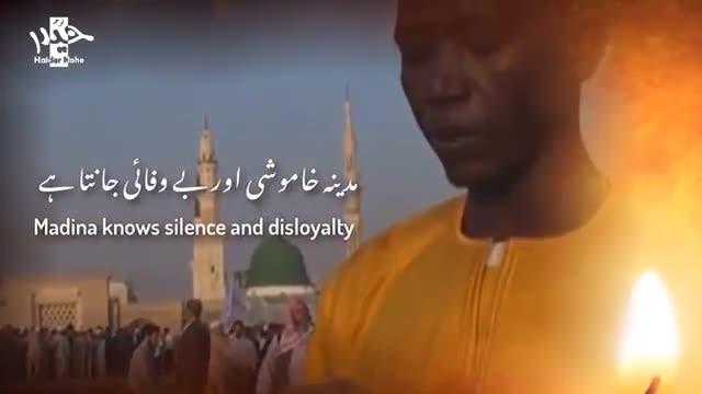 گنبد کبریا - علی فانی |  Ali Fani - Urdu & English Subtitle
