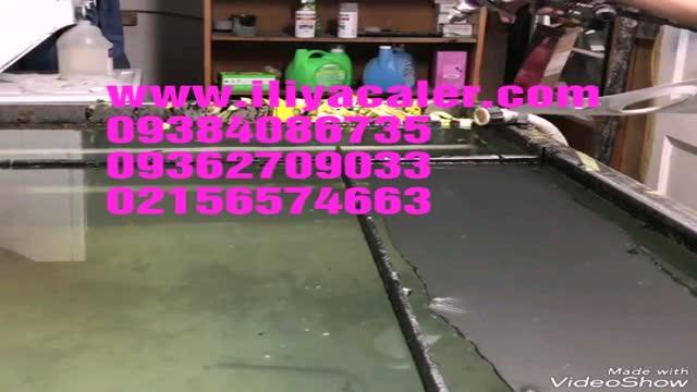 تولیددستگاه چاپ آبی(واترترانسفر)ایلیاکالر02156574663