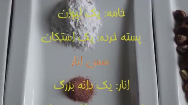 بستنی- بستنی خانگی با زعفران و سس انار به روش مشهدی. | Persian saffran Ice Creame