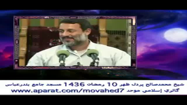 شیخ محمد صالح پردل 2015