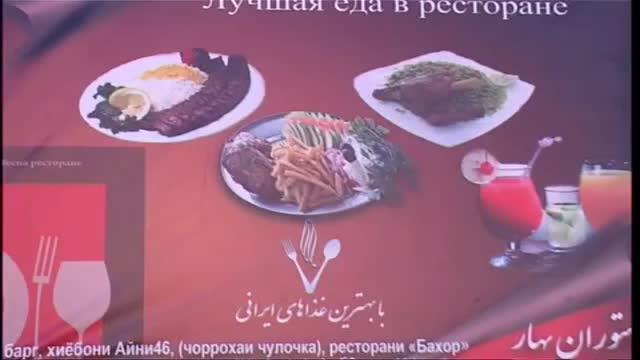 علاقه به غذاهای ایرانی در تاجیکستان