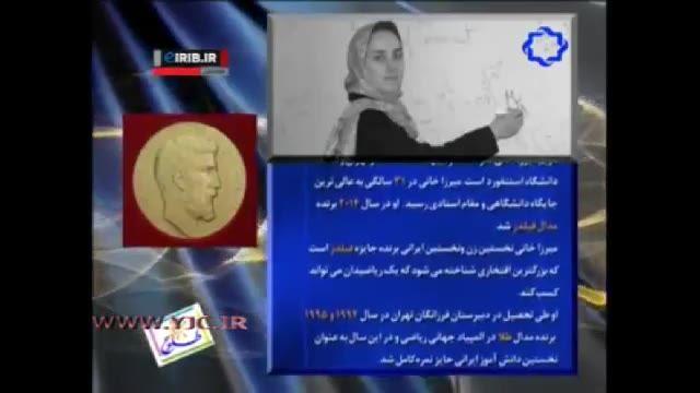 درگذشت غمناک مریم میرزاخانی نابغه ایرانی ریاضی