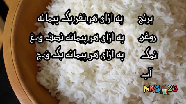 طرز تهیه برنج آبکشی