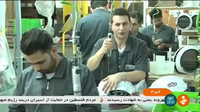 Iran Pars-Khazar co. made Home Appliance manufacturer پارس خزر تولیدکننده لوازم خانگی گیلان ایران