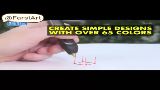 ساخت حجم سه بعدی با استفادع از قلم سه بعدی