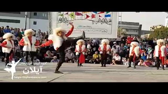 لزگی قایتاغی زیبا از گروه رقص آیینی آذری آیلان به کارگردانی توحید حاجی بابایی