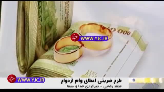 پرداخت بدون نوبت وام ازدواج به فرزندان بازنشستگان دولت