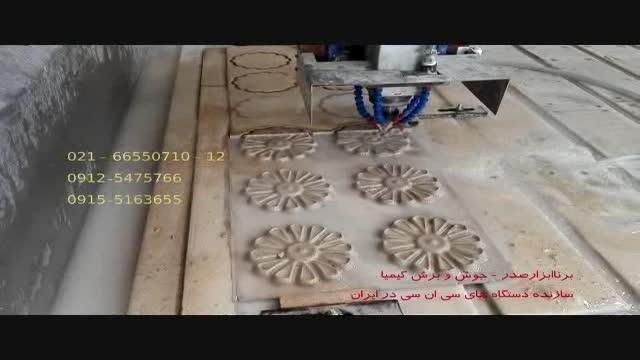 فرزمنبتکاریcnc حکاکی معرق کاری  سنگ ،چوب، mdf و تمام فراورده های چوبی Cnc router