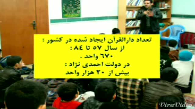 دستاوردها و خدمات دولت دکتر احمدی نژاد (بخش 11)