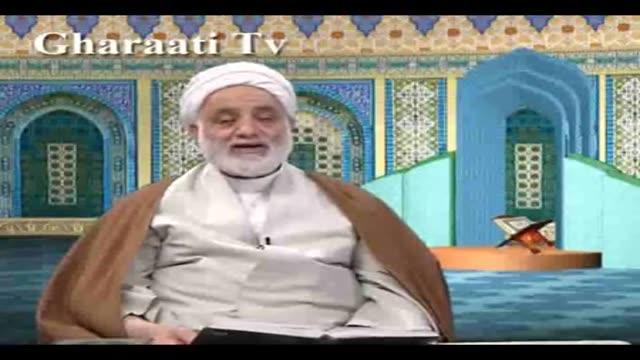 قرایتی / تفسیر آیه 46 سوره مریم،برخورد عموی حضرت ابراهیم با ایشان