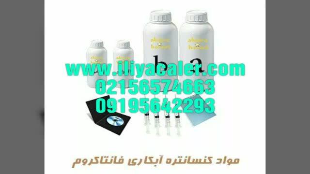 آموزش کار با دستگاه آبکاری 02156574663 ایلیاکالر