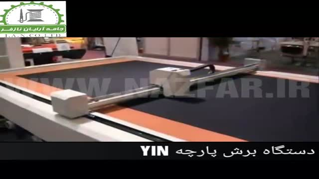 دستگاه برش اتوماتیک YIN