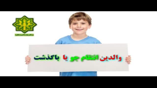 سلسله مباحث فرزند پروری سالم از دیدگاه اسلام - والدین انتقامجو یا با گذشت