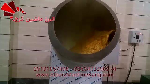 دستگاه طعم زن مایع (لووک) برای طعم دهی به خشکبار و آجیل