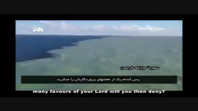 The confluence of two seas In the Holy Quran /تلاقی دو دریا در قرآن