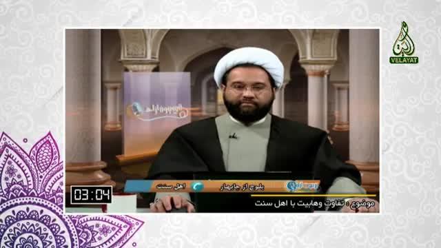 تفاوت وهابیت با اهل سنت در چیست؟؟