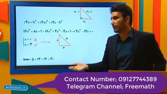 تدریس ریاضی - مثلثات دهم