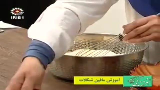 20-02-2012 مافین شکلات-خانم احدی.rm