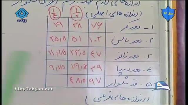آموزش هنر خیاطی حرفه ای شلوار توسط آقای بهرامی (آموزش به زبان آذری )