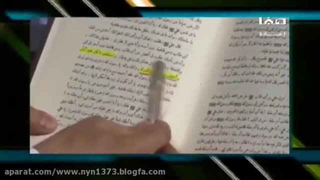 دروغ بستن جالب خالد الوصابی(وهابی) به کتاب شیعه در آنتن زنده و رسوا شدن او درآنت