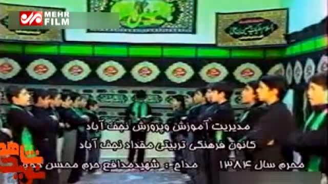 مداحی شهید محسن حججی در نوجوانی1384