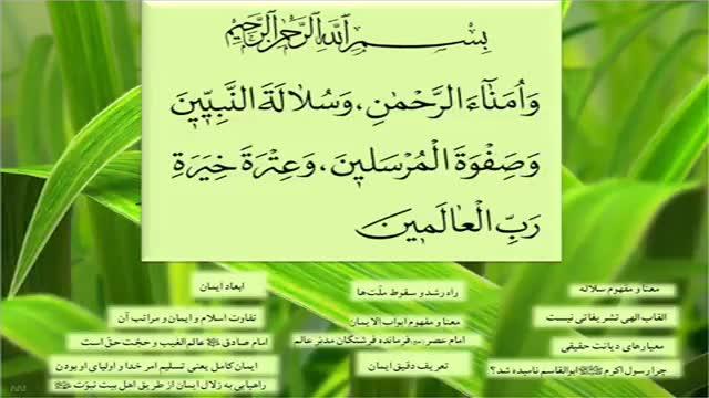 جلسه هفتم از شرح زیارت جامعه کبیره - آیت الله ضیاءآبادی
