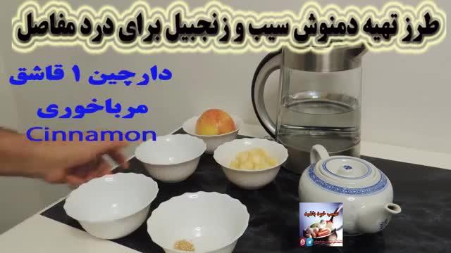 طرز تهیه دمنوش سیب و زنجبیل برای درد مفاصل
