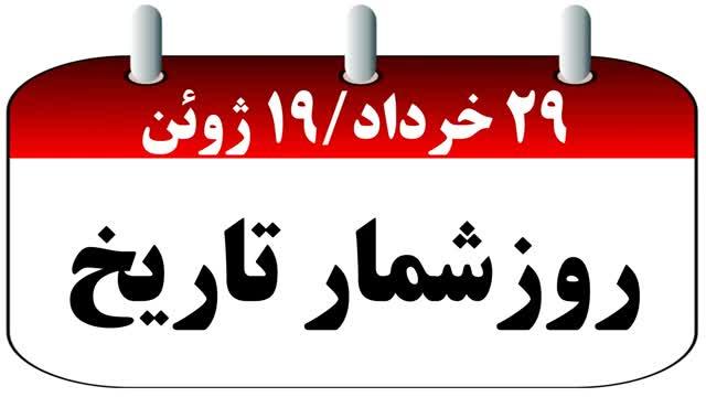 روزشمار تاریخ: 29 خرداد برابر با 19 ژوین