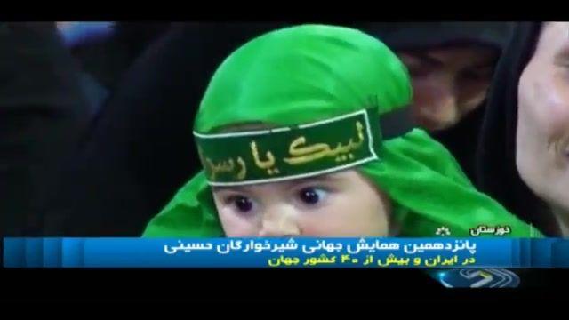 همایش جهانی شیرخوارگان حسینی در ایران و دیگر کشورهای جهان