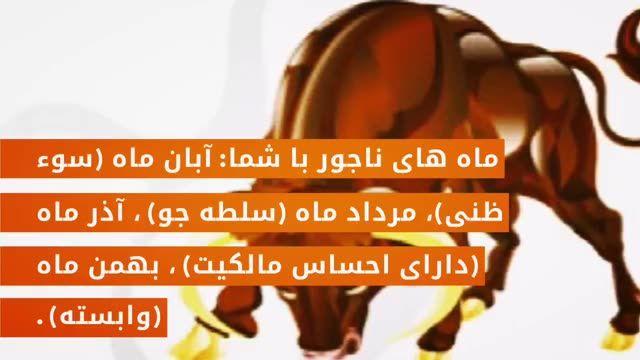 طالع بینی ازدواج از فروردین تا اسفند ماه