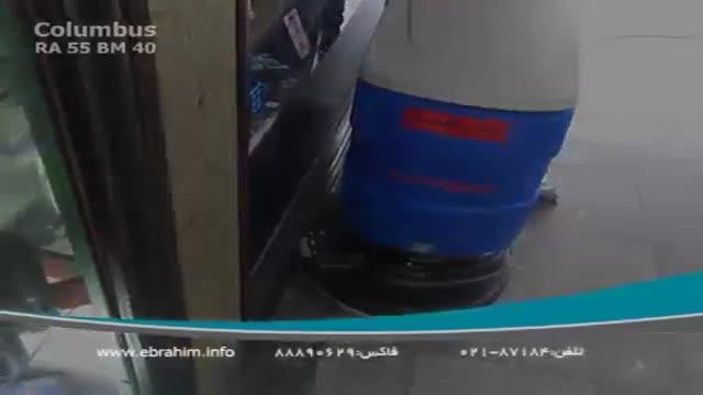 کاربرد اسکرابر در نظافت کف فروشگاه - دستگاه زمین شور ابراهیم