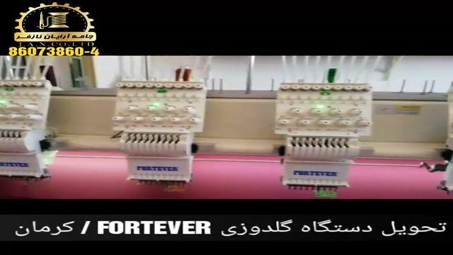 دستگاه گلدوزی FORTEVER / کرمان
