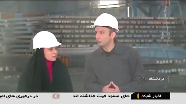 Iran Steel production factory, Kermanshah province کارخانه فولاد استان کرمانشاه ایران