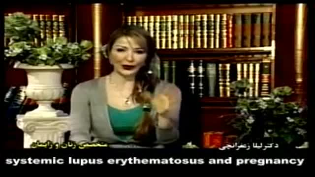 systemic lupus erythematosus and pregnancy.لوپوس در حاملگی