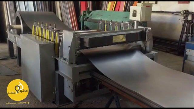 گیوتین صنعتی -ماشین مارکت  09128663250  مهندس مارکویی