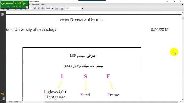 جزوه سیستم قاب فولادی سبک ( LSF ) به صورت فایل PDF