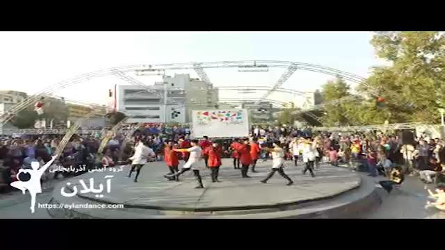 رقص دیدنی آرادان کاری جدید از گروه آذری آیلان اقتباس شده از بازی های قدیمی محلی