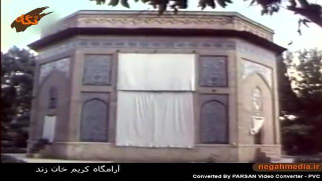 آرامگاه کریم خان زند   شیراز