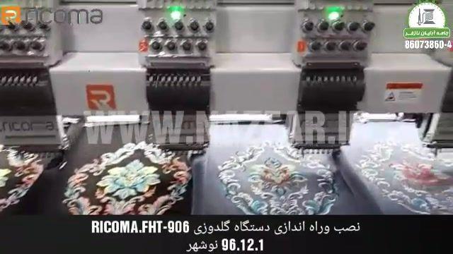 دستگاه گلدوزی صنعتی  RICOMA