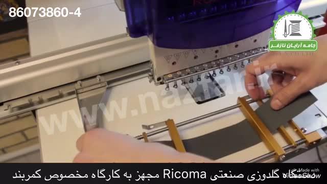 ماشین گلدوزی کامپیوتری ریکوما RICOMA