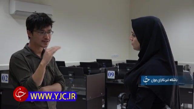 استقبال دانشجویان خارجی در تحصیل زبان فارسی