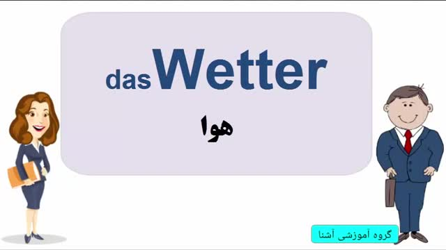 آموزش آلمانی | آموزش زبان آلمانی یادگیری لغات 24 | Amozesh almani