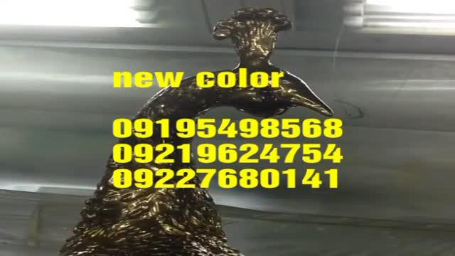 ابکاری فانتاکروم(جایگزین ورق طلا)09195498568نیوکالر